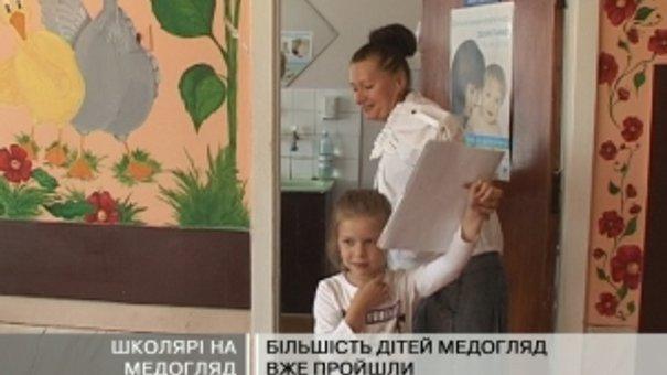 У львівських поліклініках триває медогляд