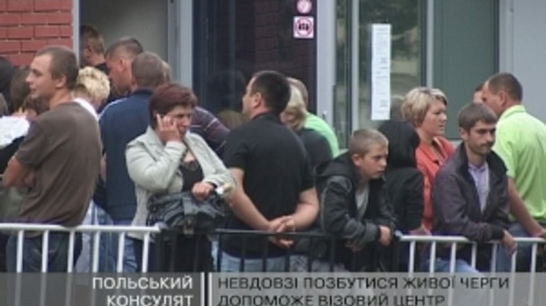 Черги за візами у Польщу залишатимуться