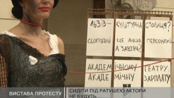У акторів театру імені Леся Курбаса увірвався терпець