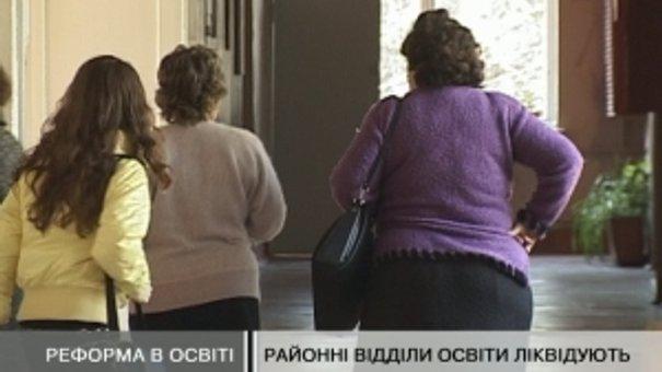 Освіта Львова змінює структуру