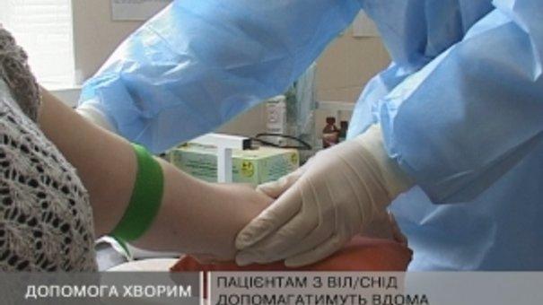 Пацієнтам з ВІЛ/СНІД допомагатимуть вдома