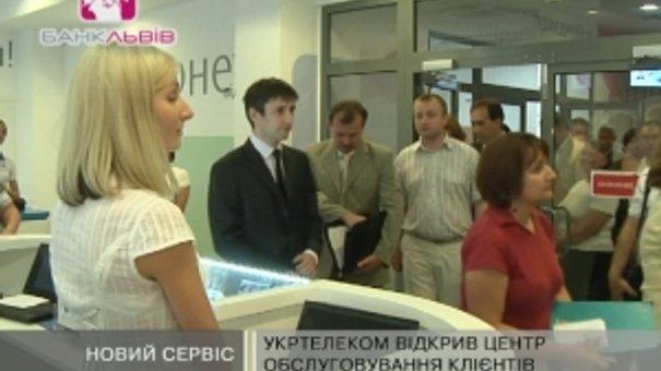 """""""Укртелеком"""" відкрив у Львові центр обслуговування клієнтів"""
