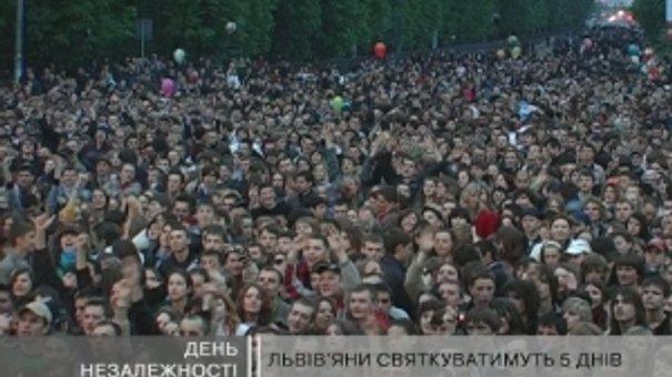 Львів'яни святкуватимуть День Незалежності 5 днів
