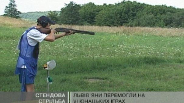 Львів'яни перемогли на шостих юнацьких іграх
