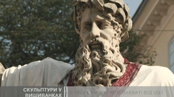 У Львові античних богів переодягнули у вишиванки
