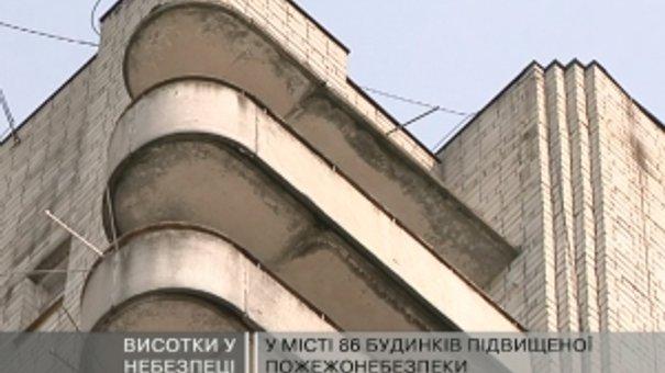 У багатоповерхівках Львова хочуть замінити систему протипожежної безпеки