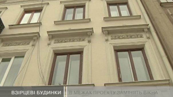 У Львові будуть взірцеві будинки