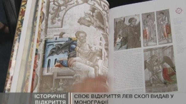 У Львові зробили історичне відкриття