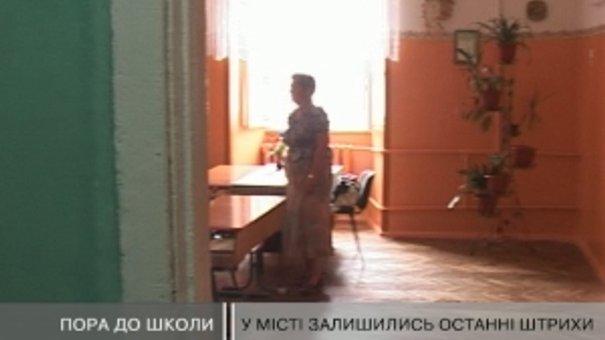 Чи готові школи Львівщини до першого вересня?