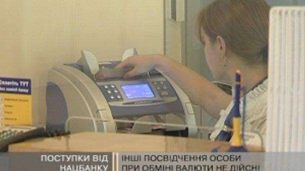 Львівські обмінники дотримуються правил обміну валют