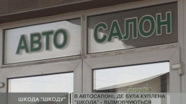 Чи справді у львівських салонах продають крадені авто?