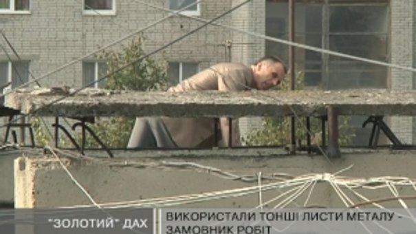 На ремонті даху хотіли нажитися
