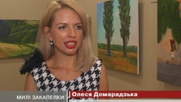Ольга Кваша відкрила персональну виставку