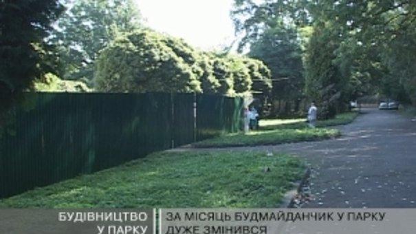 Захистити парк культури і відпочинку міська влада проситиме Президента України