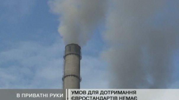 """Приватизація Бурштинської ТЕС """"Західенерго"""""""