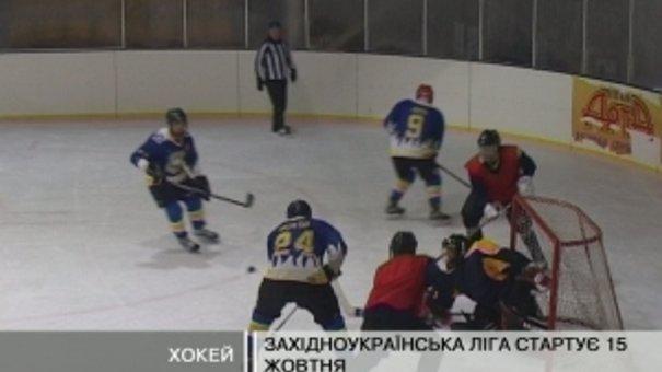 Західноукраїнська хокейна ліга стартує 15 жовтня