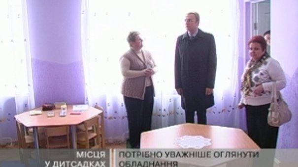 Ще дві дитсадкові групи відкрили у Львові