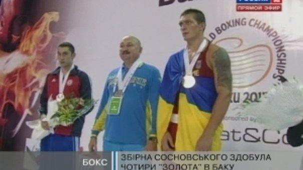 """Збірна Сосновського здобула чотири """"золота"""" в Баку"""
