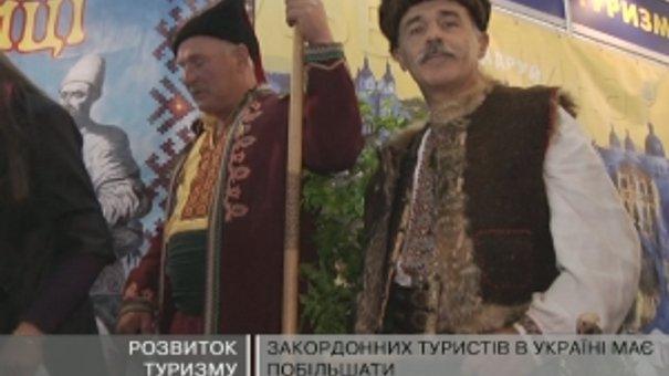 На туристичному форумі у Львові понад сто учасників