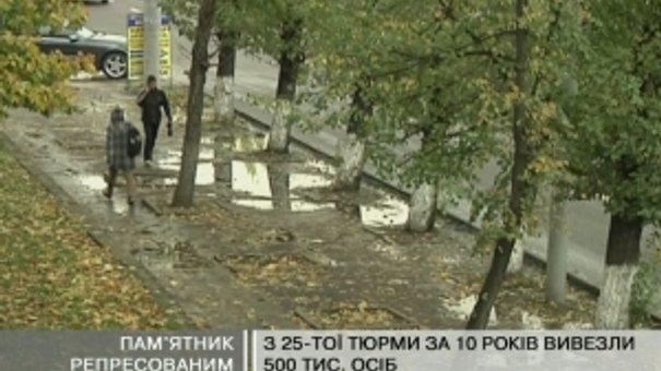 На території колишньої 25-ї пересильної тюрми встановлять монумент репресованим українським родинам