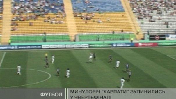 Карпати дізнались суперника в одній восьмій розіграшу Кубка України