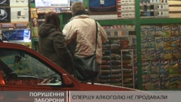 У Львові далі порушують заборону продажу алкоголю в нічний час