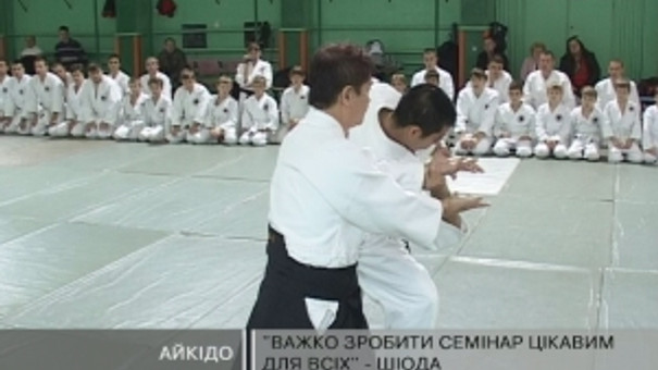 Ясухіса Шіода проводить семінар з айкідо у Львові