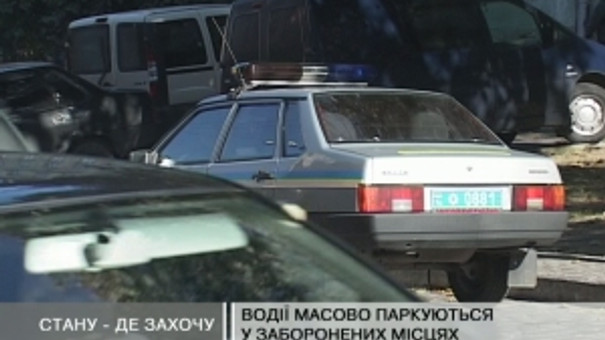 Водії масово паркуються у заборонених місцях
