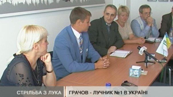 Грачов - лучник №1 в Україні
