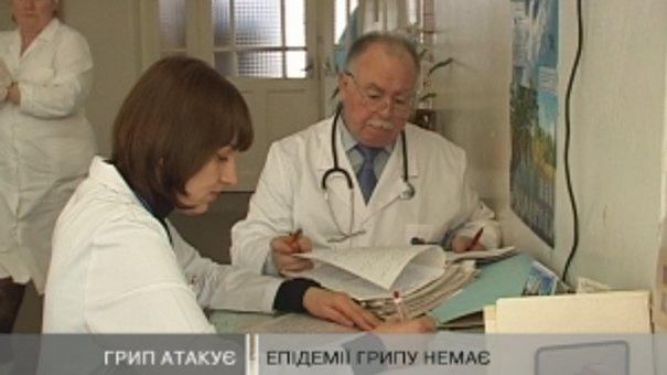 Епідемії грипу у Львові немає