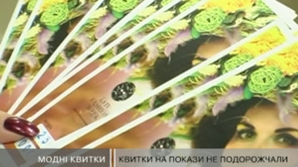 Квитки на модні покази Lviv Fashion Week не подорожчали