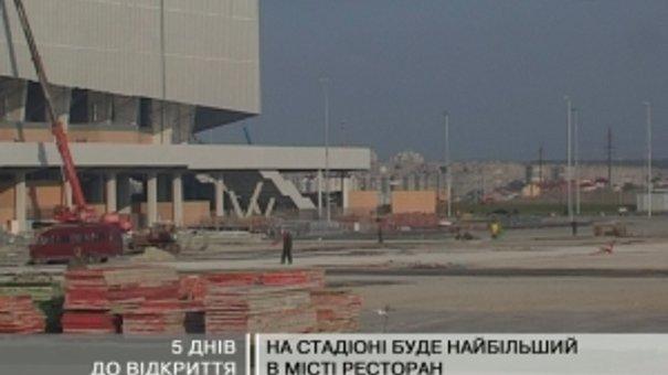 Цієї суботи урочисто відкриватимуть новий львівський стадіон