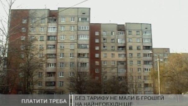 Тариф на квартплату у Львові залишається незмінним