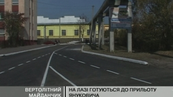 На ЛАЗі готуються до прильоту Януковича