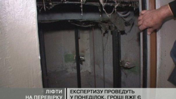 У Франківському районі не працюють 14 підйомних пристроїв
