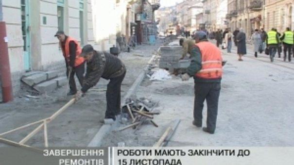 Ремонт вулиці Личаківська на завершені