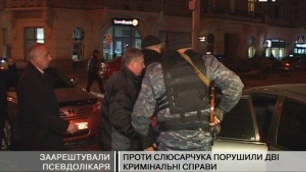 У середу Галицький суд міста Львова визначить кінцевий запобіжний захід Слюсарчука
