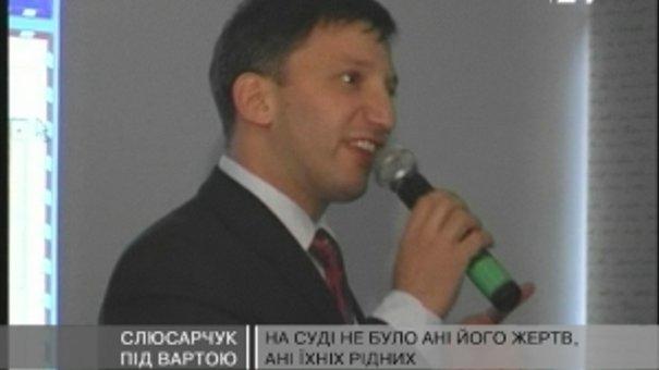 Галицький районний суд вирішив арештувати Слюсарчука