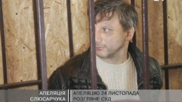 Апеляцію Слюсарчука суд розгляне 24 листопада