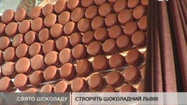 """У місті почався фестиваль """"Свято шоколаду"""""""