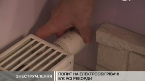 У міста почастішали випадки відключення електроенергії