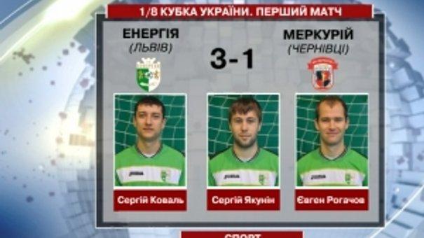 """Львівська """"Енергія"""" переграла чернівецький """"Меркурій"""""""