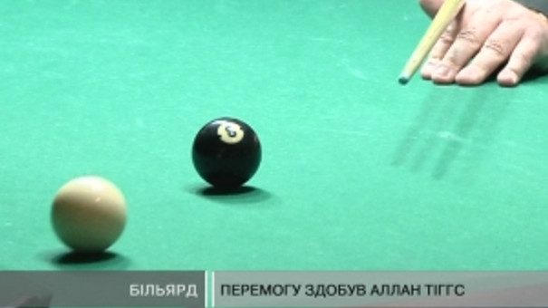 Кубок України з більярду виграв британець