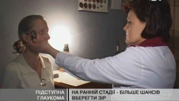 Глаукома - Невиліковна хвороба, яка призводить до сліпоти