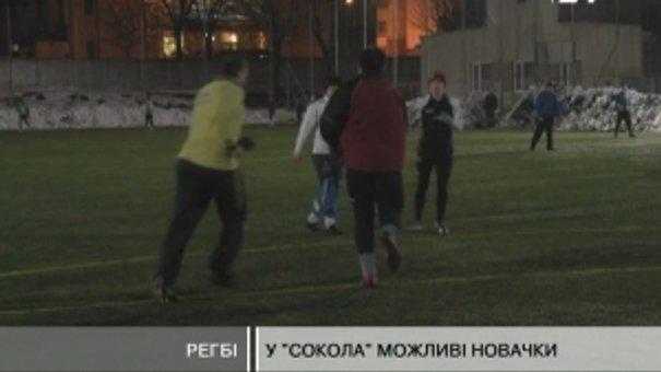 """Львівський регбійний """"Сокіл"""" розпочав підготовку до нового чемпіонату України"""
