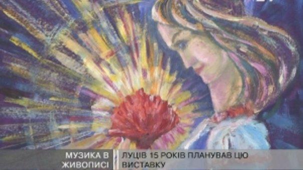 Відкрилася виставка ілюстрацій до пісень Білозір, Івасюка та Краєвського