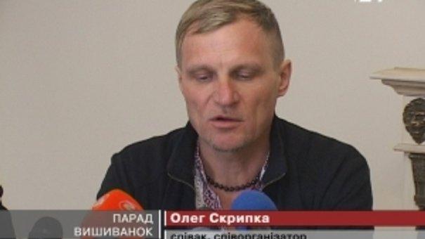 "Олег Скрипка презентує проект ""Парад вишиванок"""