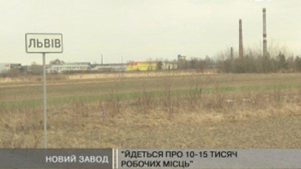 Львів готує нову інвестиційну пропозицію