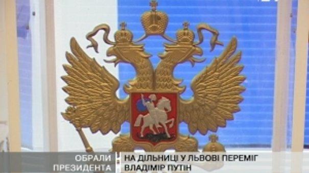 У Львові теж обрали Путіна