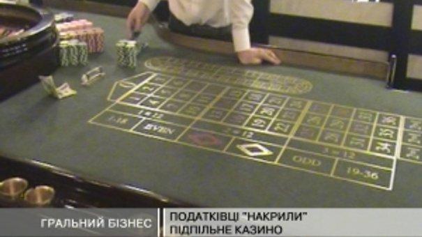 """Податківці """"накрили"""" підпільне казино"""